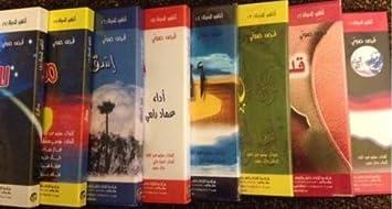 Arabic Nasheeds Audio CD songs Imad rami, Hawwa Islamic by Imad Rami