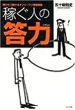 稼ぐ人の「答力」 頭ひとつ抜けるオンリーワン養成講座