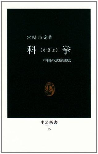 科挙―中国の試験地獄 (中公新書 (15))