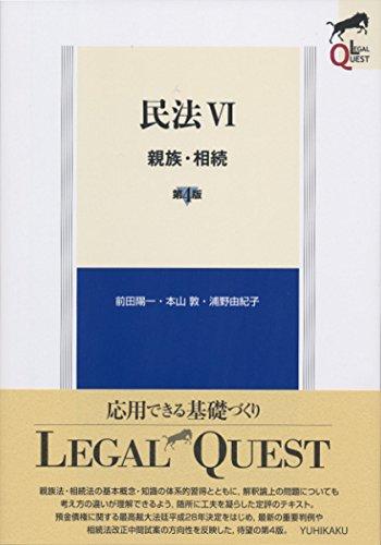 民法6 親族・相続 第4版 (LEGAL QUEST)