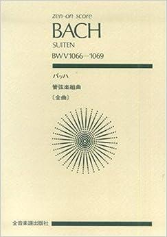 スコア バッハ 管弦楽組曲(全曲)第1-4番 BWV1066-1069 (Zen‐on score)