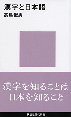 漢字と日本語 (講談社現代新書)
