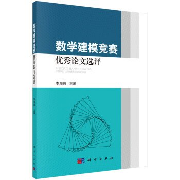Download Mathematical Contest in Modeling outstanding paper selected Review(Chinese Edition) pdf