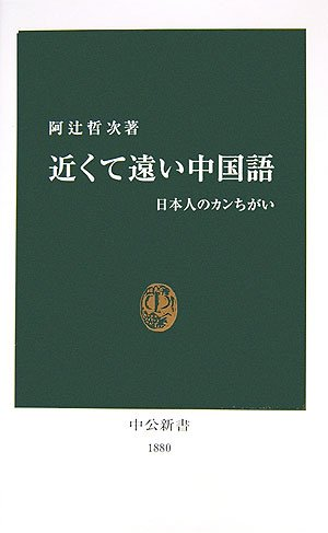 近くて遠い中国語―日本人のカンちがい (中公新書)
