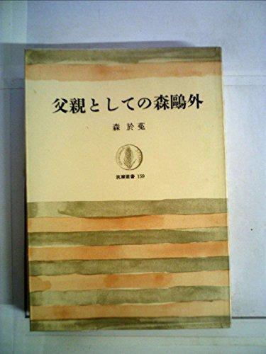 父親としての森鴎外 (1969年) (筑摩叢書)