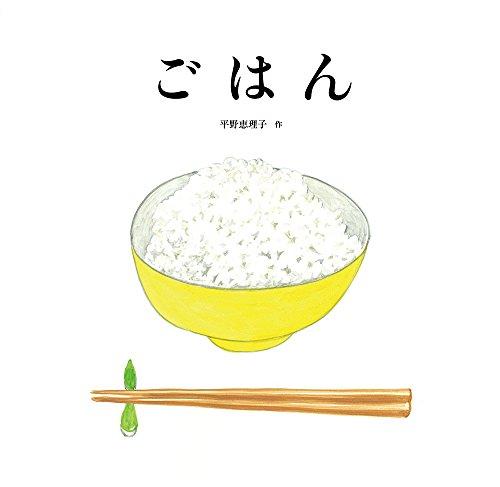 ごはん (日本傑作絵本シリーズ)