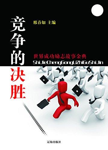 竞争的决胜 (Chinese Edition)
