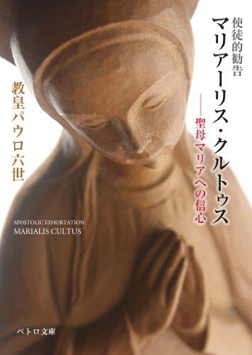 使徒的勧告 マリアーリス・クルトゥス―聖母マリアへの信心 (ペトロ文庫)