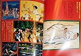 Kimba the White Lion (Jungle Emperor) Animation Golden Book (Animation Golden Books, 3)