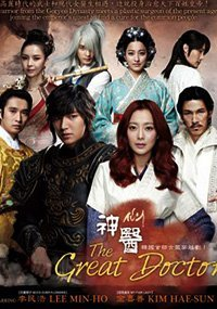 The Great Doctor aka Faith (Korean Drama with English - Outlet Mall Stores Great