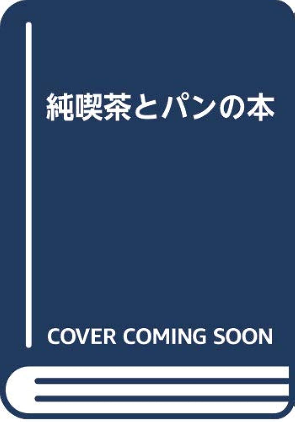 美しい減る晩ごはんクロワッサン 2019年4/25号No.995 [あたらしい東京。]