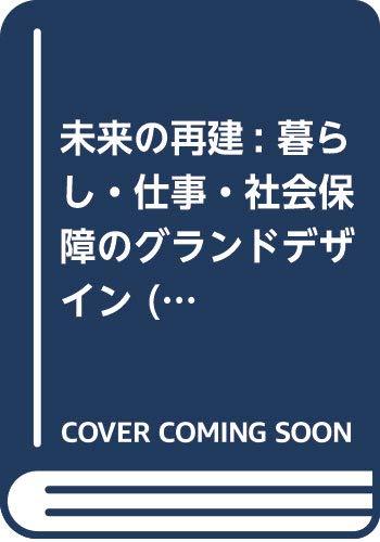 未来の再建 (ちくま新書 (1373))
