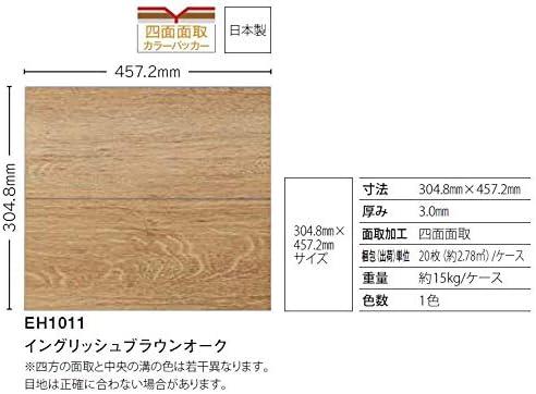 リフォーム床タイル HomeEXA ホームエグザ 寸法:304.8mm × 457.2mm × 20枚入(1ケース) 製品色:EH1011/イングリッシュブラウンオーク 床施工用接着剤:なし LIXIL リクシル TOSTEM トステム