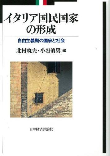 Read Online Itaria kokumin kokka no keisei : Jiyū shugiki no kokka to shakai pdf