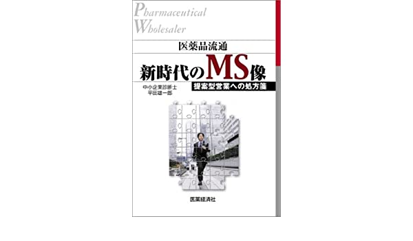 Medication Distribution New Age MS Statue - Suggestion Notebook