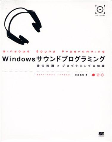Windowsサウンドプログラミング―音の知識×プログラミングの知識