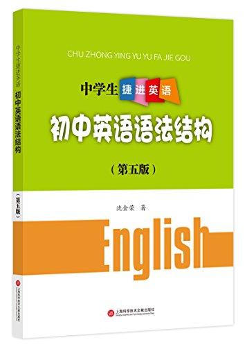 中学生捷进英语:初中英语语法结构(第五版)