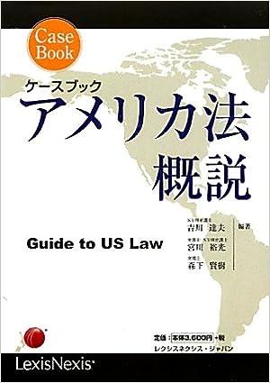 アメリカ法