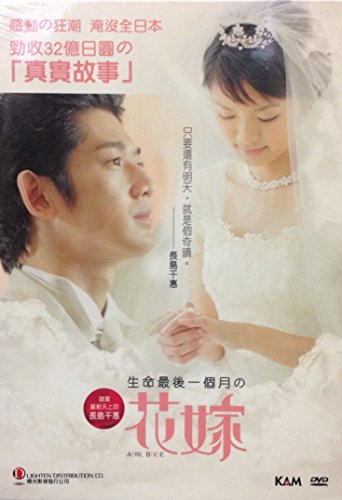 April Bride (2009) (IMPORTED FROM HONG KONG) (Bride Imported)