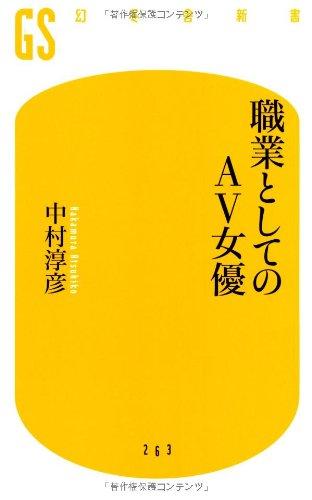 職業としてのAV女優 (幻冬舎新書)