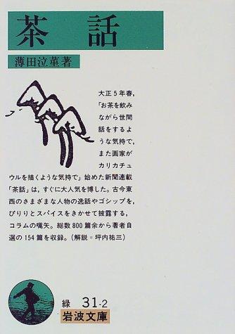 茶話 (岩波文庫)