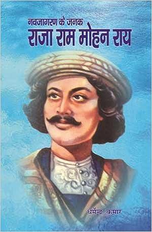 raja ram mohan roy in hindi