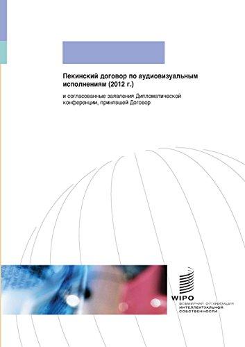 Beijing Treaty on Audiovisual Performances (Russian Edition)