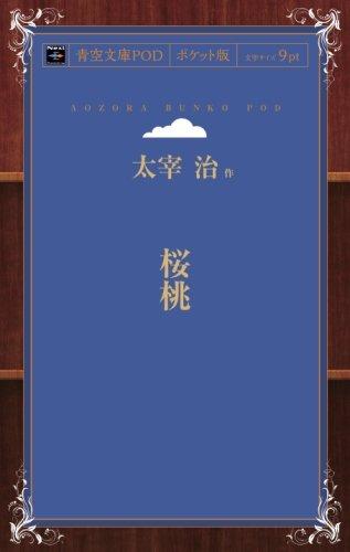 桜桃 (青空文庫POD(ポケット版))