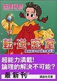 転・送・密・室―神麻嗣子の超能力事件簿 (講談社文庫)(西澤 保彦)