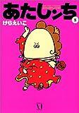 Atashin'chi Vol.8 [In Japanese]
