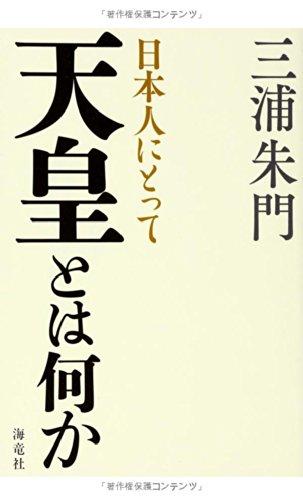Read Online Nihonjin ni totte tenno towa nanika. PDF