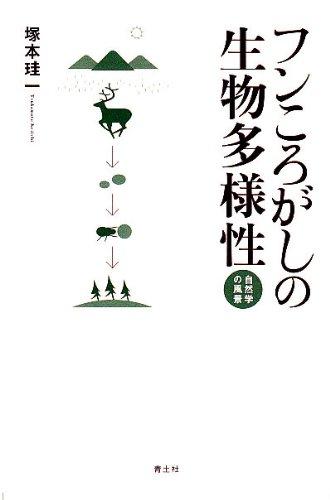 Read Online Funkorogashi no seibutsu tayōsei : Shizengaku no fūkei pdf epub