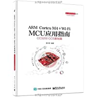 ARM Cortex-M4+Wi-Fi MCU应用指南:CC3200 CCS基础篇