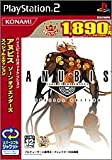 Anubis: Zone of the Enders Special Edition (Konami Palace Selection) [Japan Import]