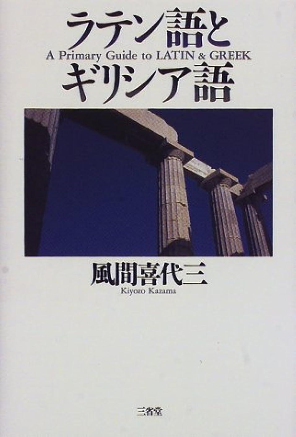 相関する薬局モンキー古典ラテン語辞典