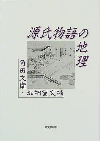 源氏物語の地理 | 角田文衞, 加...