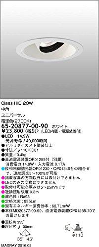 マックスレイ 照明器具 基礎照明 TAURUS-S LEDユニバーサルダウンライト φ100 中角 HID20Wクラス 電球色(2700K) 連続調光 65-20877-00-90 B077BJX96J