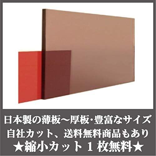日本製 アクリル板 ブラウンスモーク(押出板) 厚み10mm 200×450mm 縮小カット1枚無料 カンナ仕上(キャンセル返品不可)