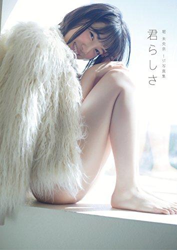 堀未央奈 最新号 表紙画像