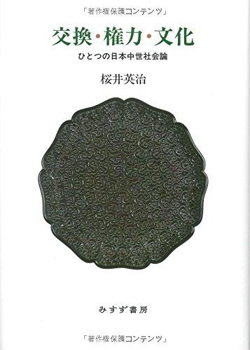 交換・権力・文化――ひとつの日本中世社会論