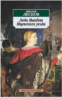 Imagini pentru Lady Macbeth Mtsensk Logo uezda