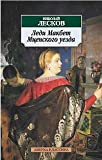 img - for Lady Macbeth of the Mtsensk District book / textbook / text book