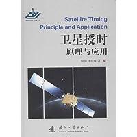 卫星授时原理与应用
