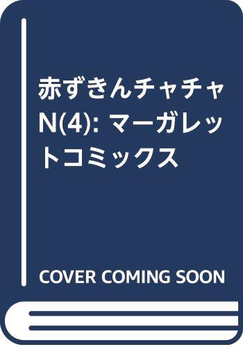 赤ずきんチャチャN 4 (マーガレットコミックス)