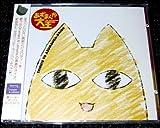 Azumanga Daioh: A Tribute to Sound Track [Audio CD] Soundtrack