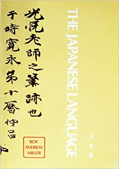 The Japanese Language - ISBN:9780226527185