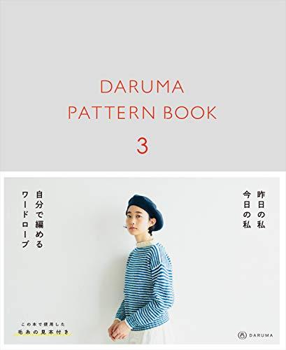 DARUMA PATTERN BOOK 3 (ダルマ パターン ブック 3)
