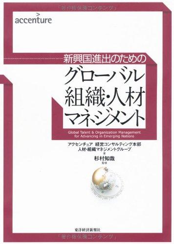 Download Gurōbaru soshiki jinzai manejimento : shinkōkoku shinshutsu no tameno. pdf