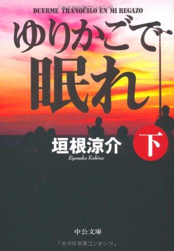 ゆりかごで眠れ〈下〉 (中公文庫)