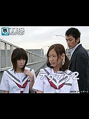 映画「テケテケ2」